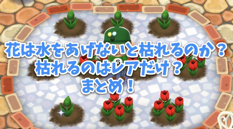 森 花 ポケ 【ポケ森】レッスン11