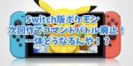 【期待と不安】Switch版ポケモン、次回作でコマンドバトル廃止!一体どうなるんや!?