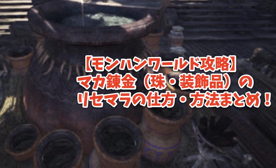 錬 マカ モンハン 金 ワールド