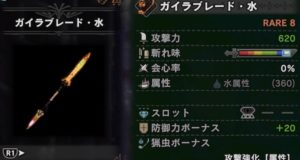 【モンハンワールド攻略】双剣のガイラ水まとめ!【MHW】