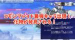 【ゼノブレイド2攻略】コモンブレイド最強キャラ出現!化物が発見される!