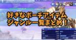 【ゼノブレイド2攻略】好きなポーチアイテム・ジャンル一覧まとめ!