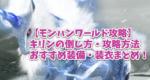 【モンハンワールド攻略】キリンの倒し方・攻略方法・おすすめ装備・装衣まとめ!【MHW】